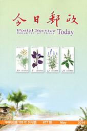 今日郵政月刊第677期(10305)