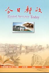 今日郵政月刊第679期(10307)