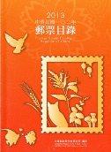中華民國102年郵票目錄