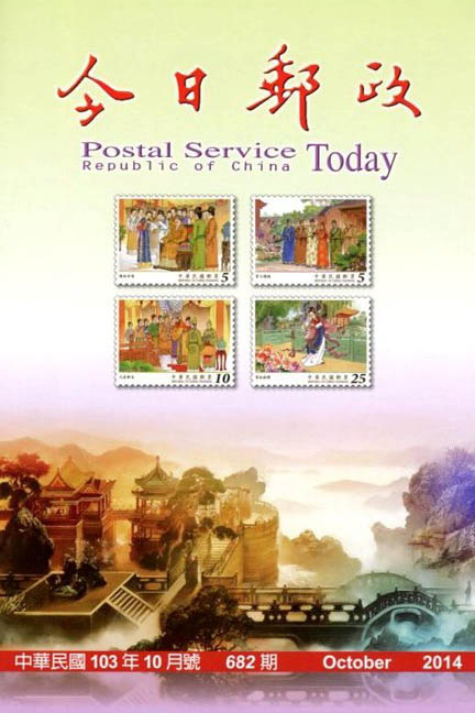 今日郵政第682期(10310)