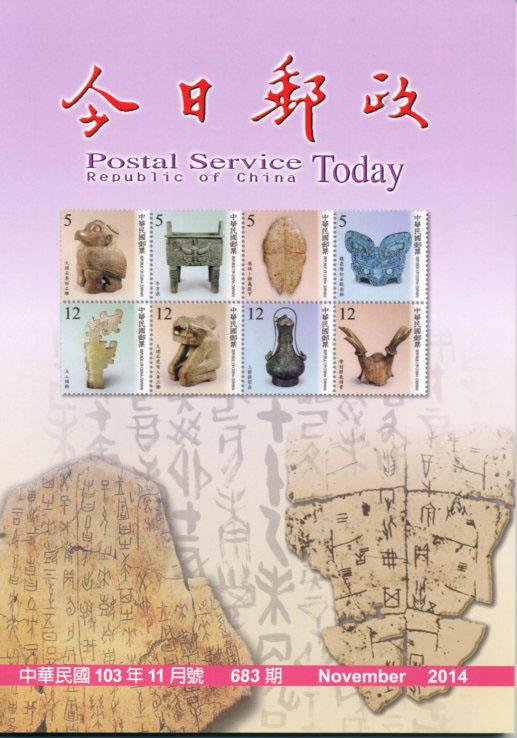 今日郵政第683期(10311)