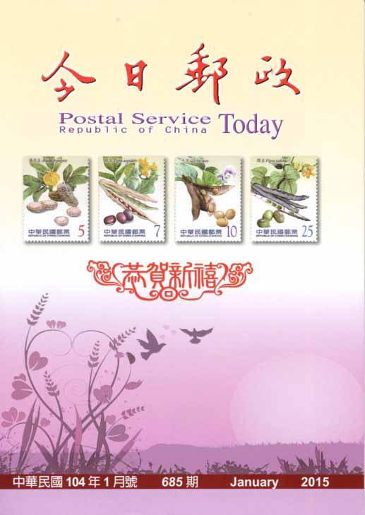今日郵政第685期(104.01)