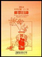 中華民國103年郵票目錄