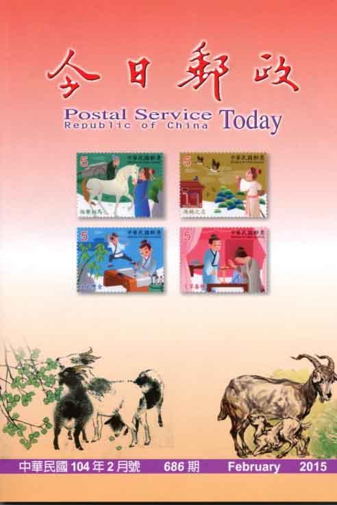 今日郵政月刊第686期(104.02)