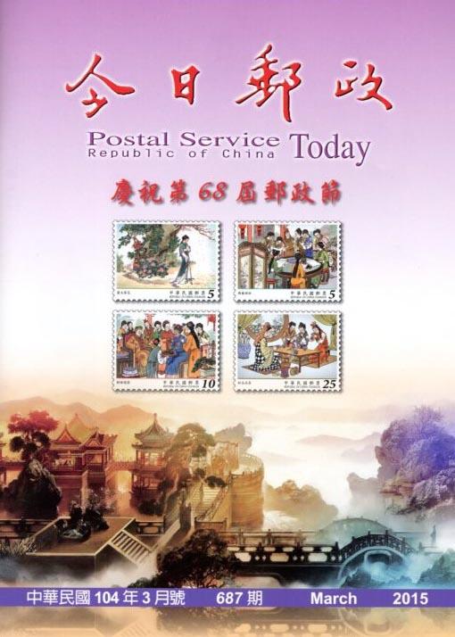 今日郵政月刊第687期(104.03)