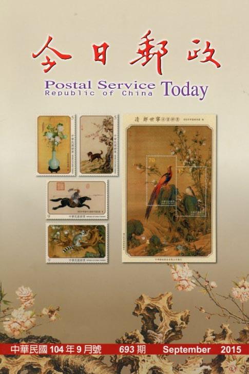 今日郵政月刊第693期(10409)