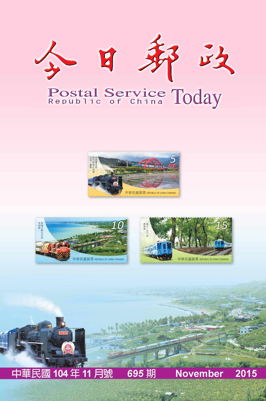 今日郵政月刊第695期