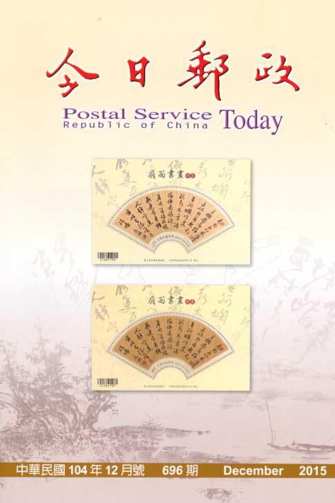 今日郵政第696期(10412)