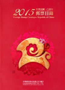 中華民國104年郵票目錄