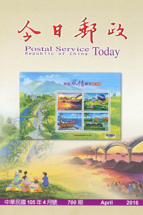 今日郵政月刊第700期(10504)
