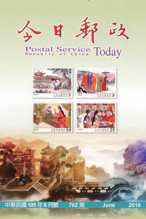今日郵政月刊第702期(10506)