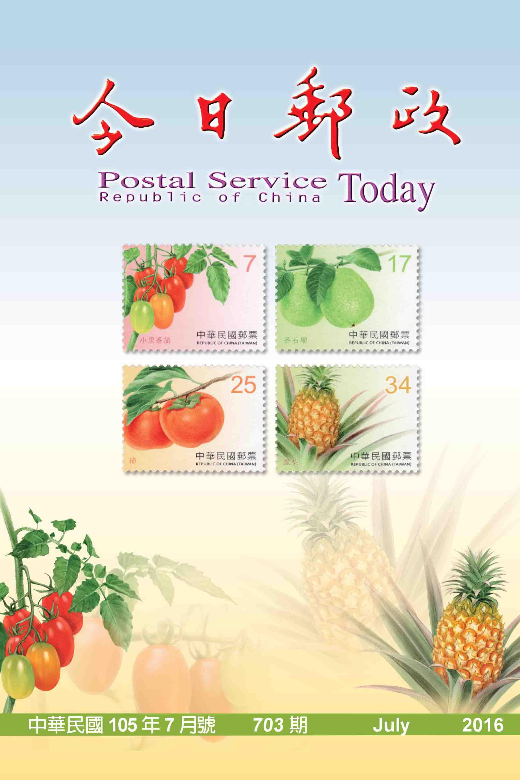 今日郵政第703期(10507)