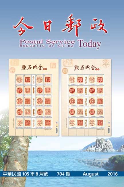 今日郵政月刊第704期(10508)