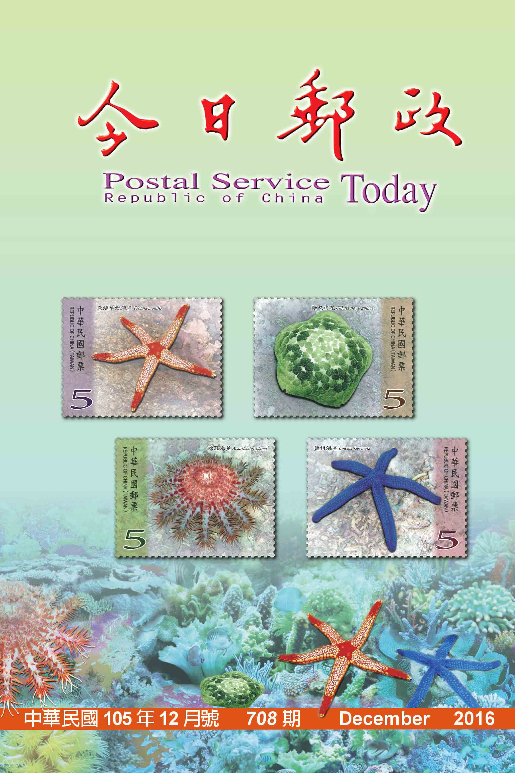 今日郵政第708期(10512)