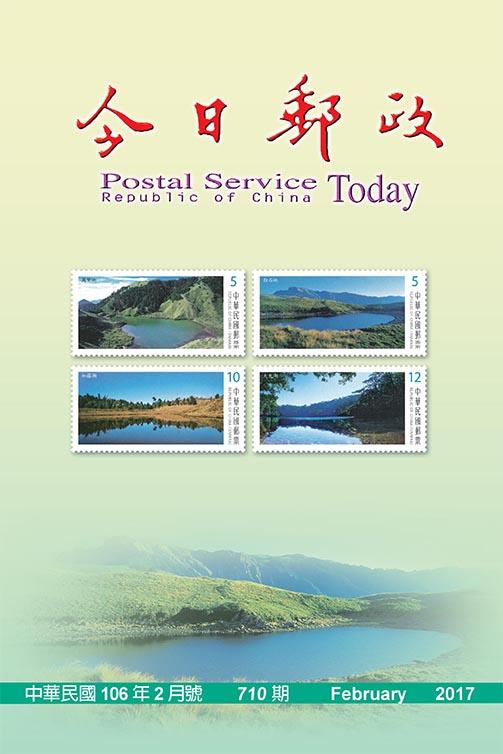 今日郵政月刊第710期(10602)