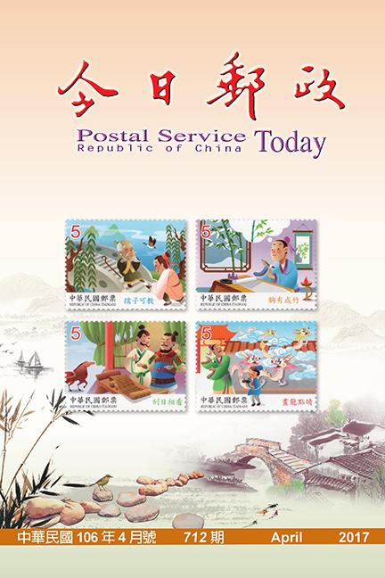 今日郵政第712期(10604)