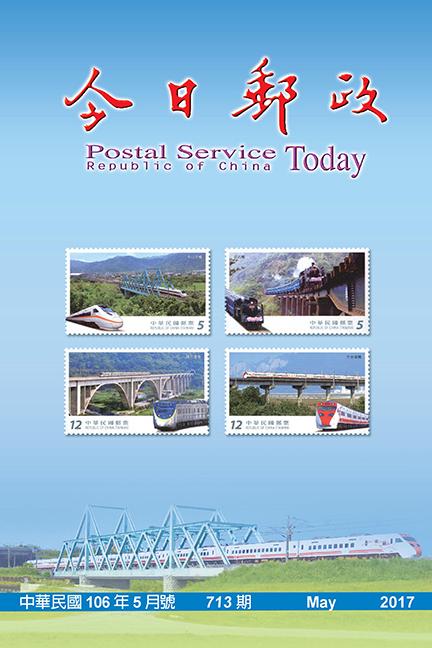今日郵政月刊第713期(10605)