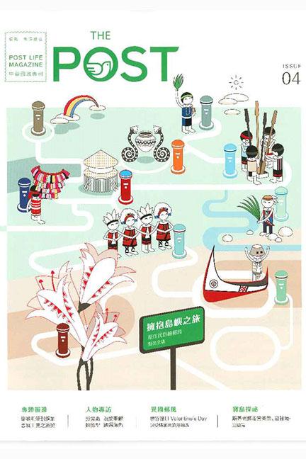 中華郵政「THE POST」專刊第四期