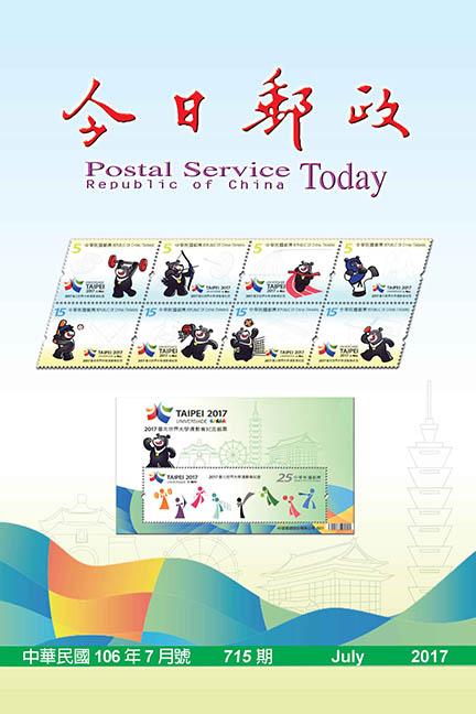 今日郵政第715期(10607)