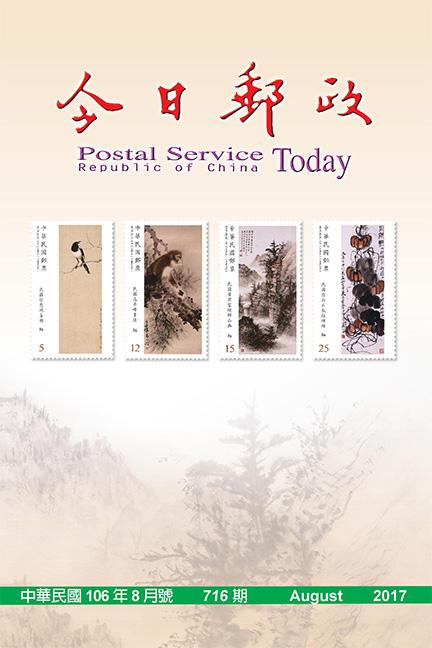 今日郵政第716期(10608)