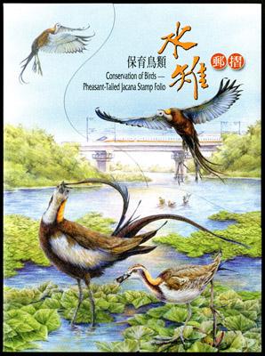 保育鳥類-水雉 郵摺