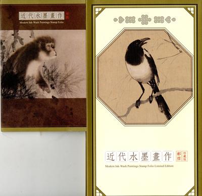 「近代水墨畫作郵摺」及珍藏版