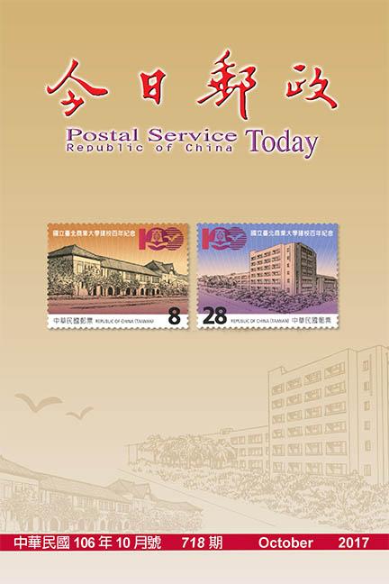 今日郵政第718期(10610)