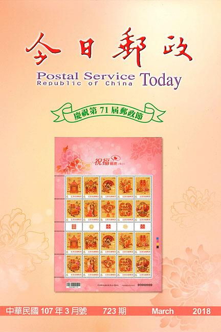 今日郵政第723期(10703)