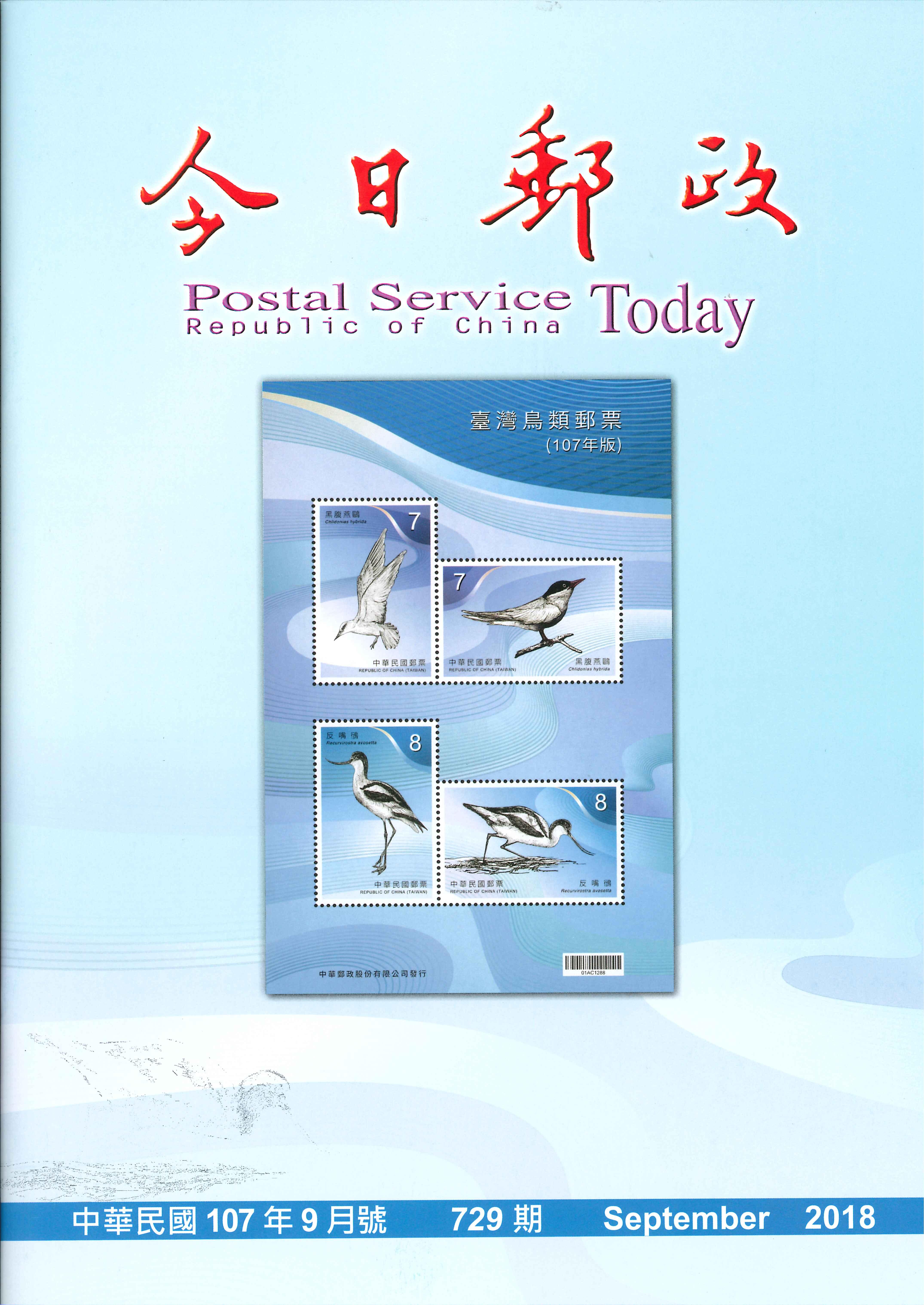 今日郵政第729期(10709)
