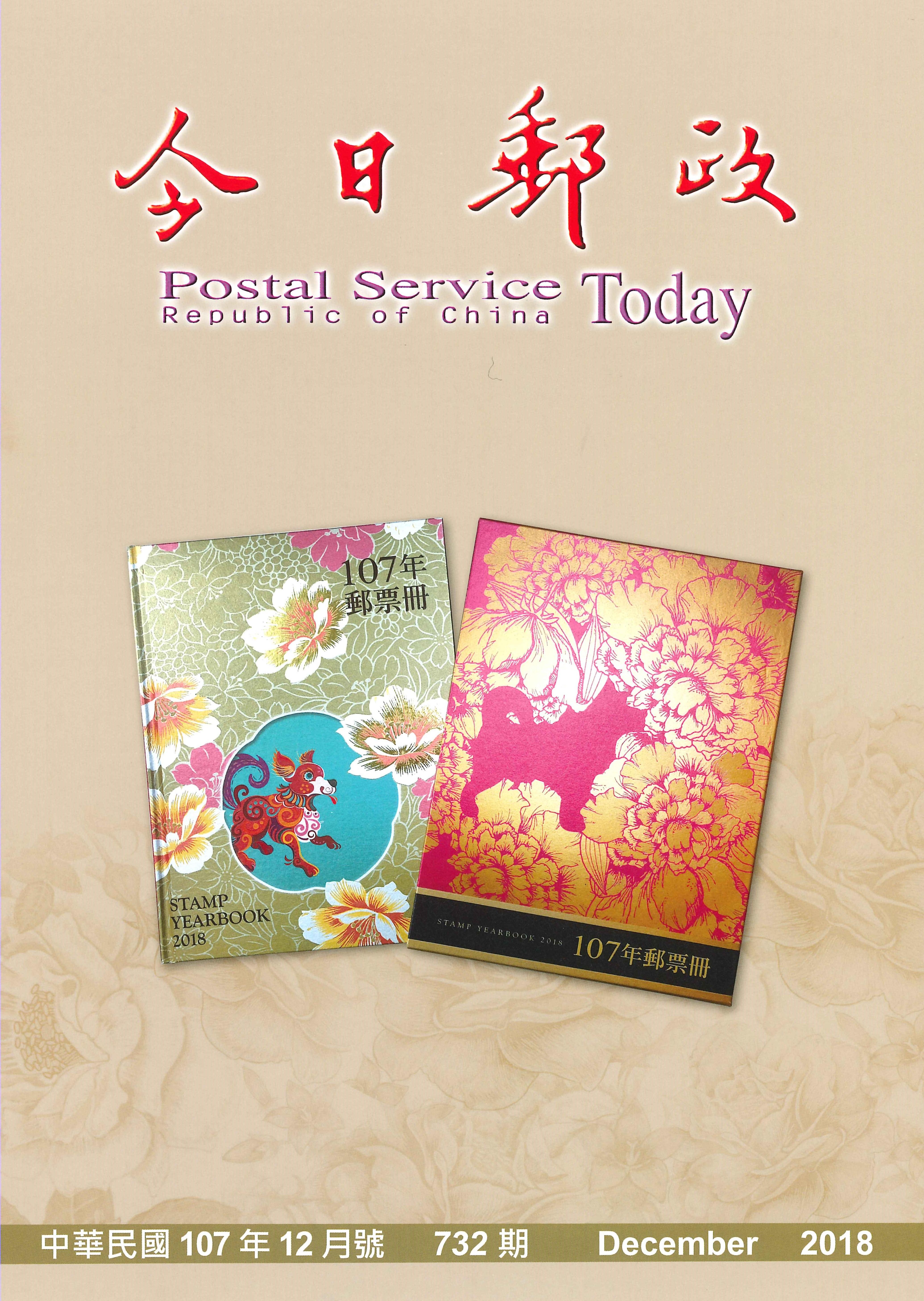 今日郵政第732期(10712)