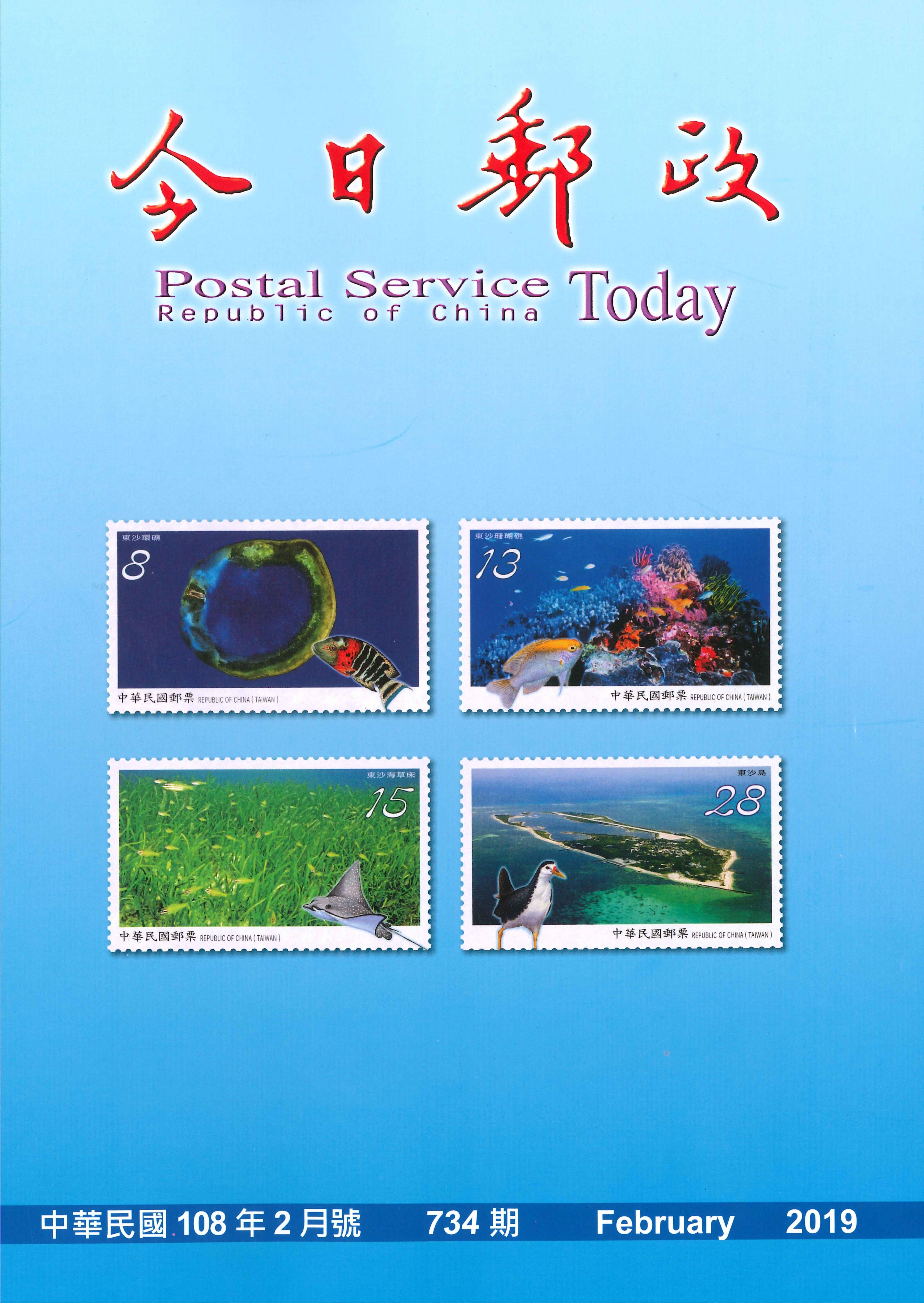 今日郵政第734期(10802)