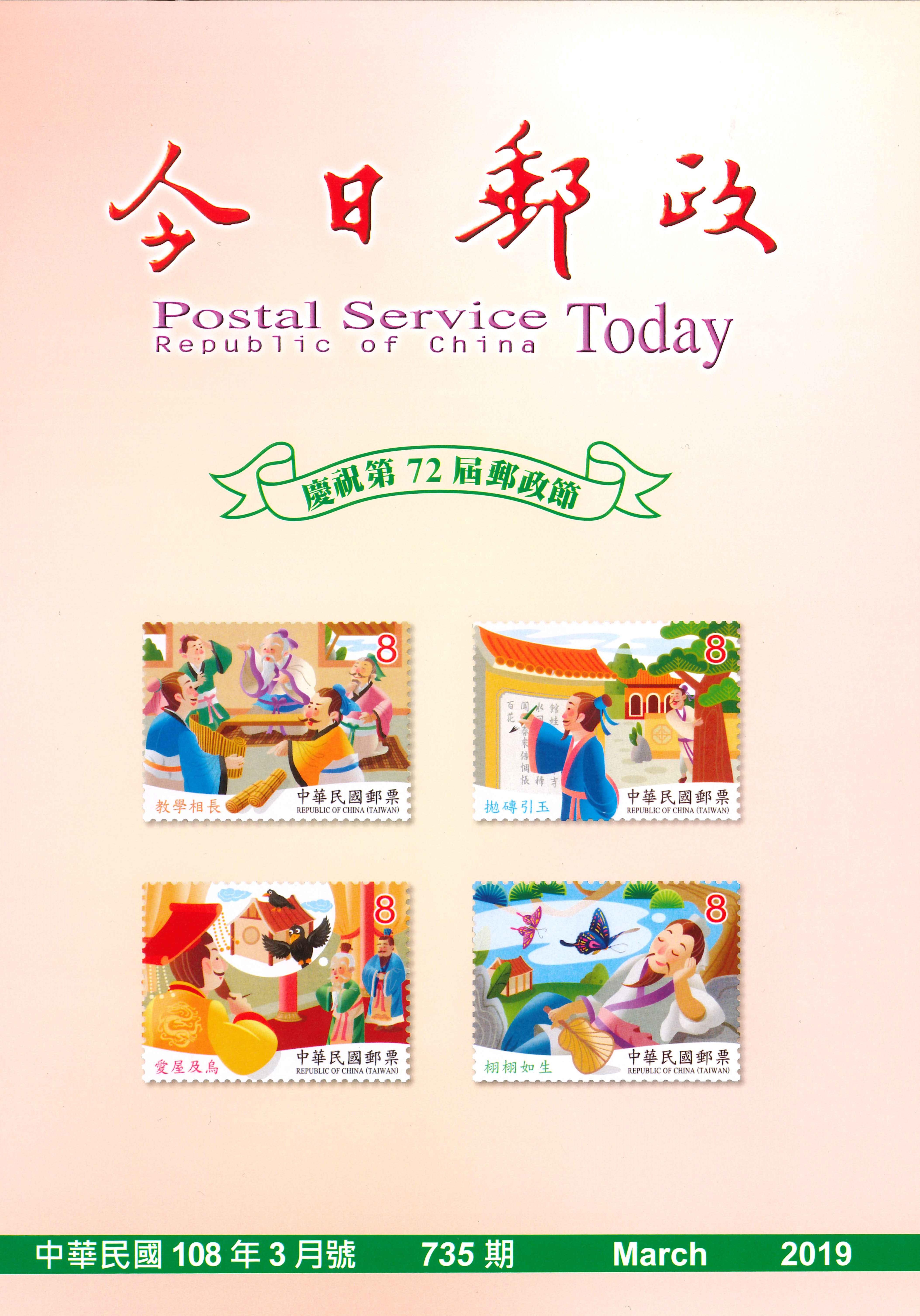 今日郵政第735期(10803)
