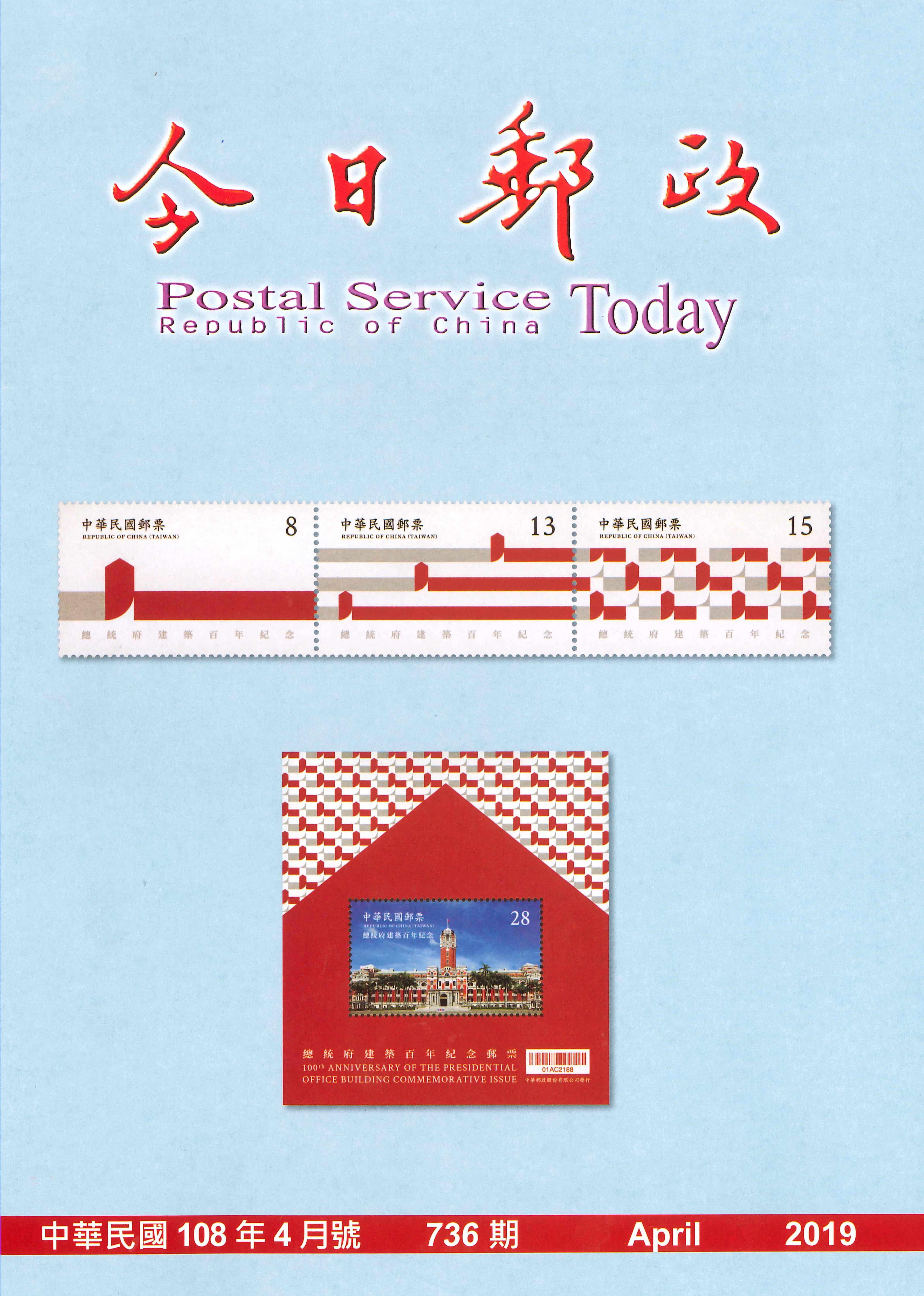 今日郵政第736期(10804)