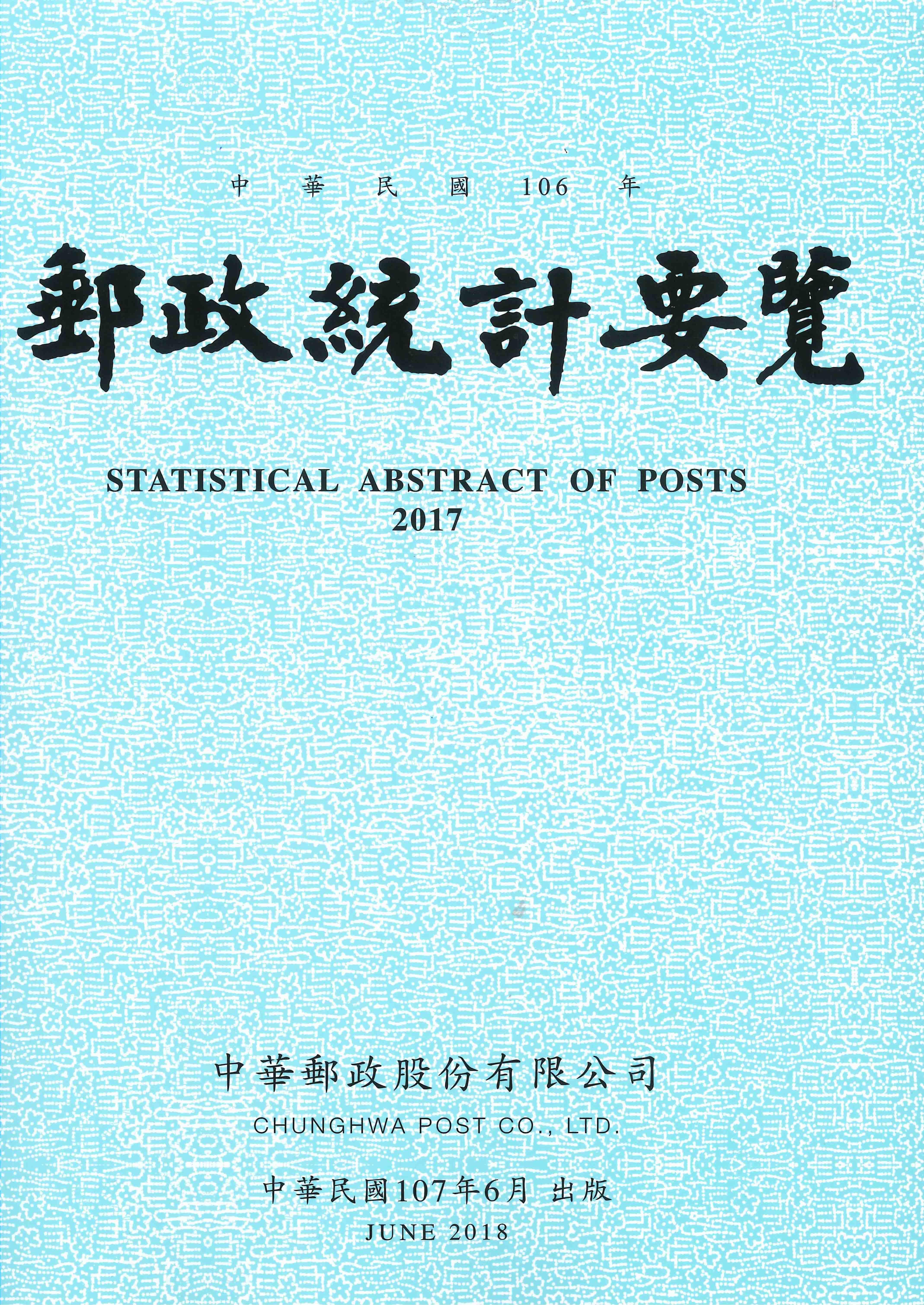 106年郵政統計要覽