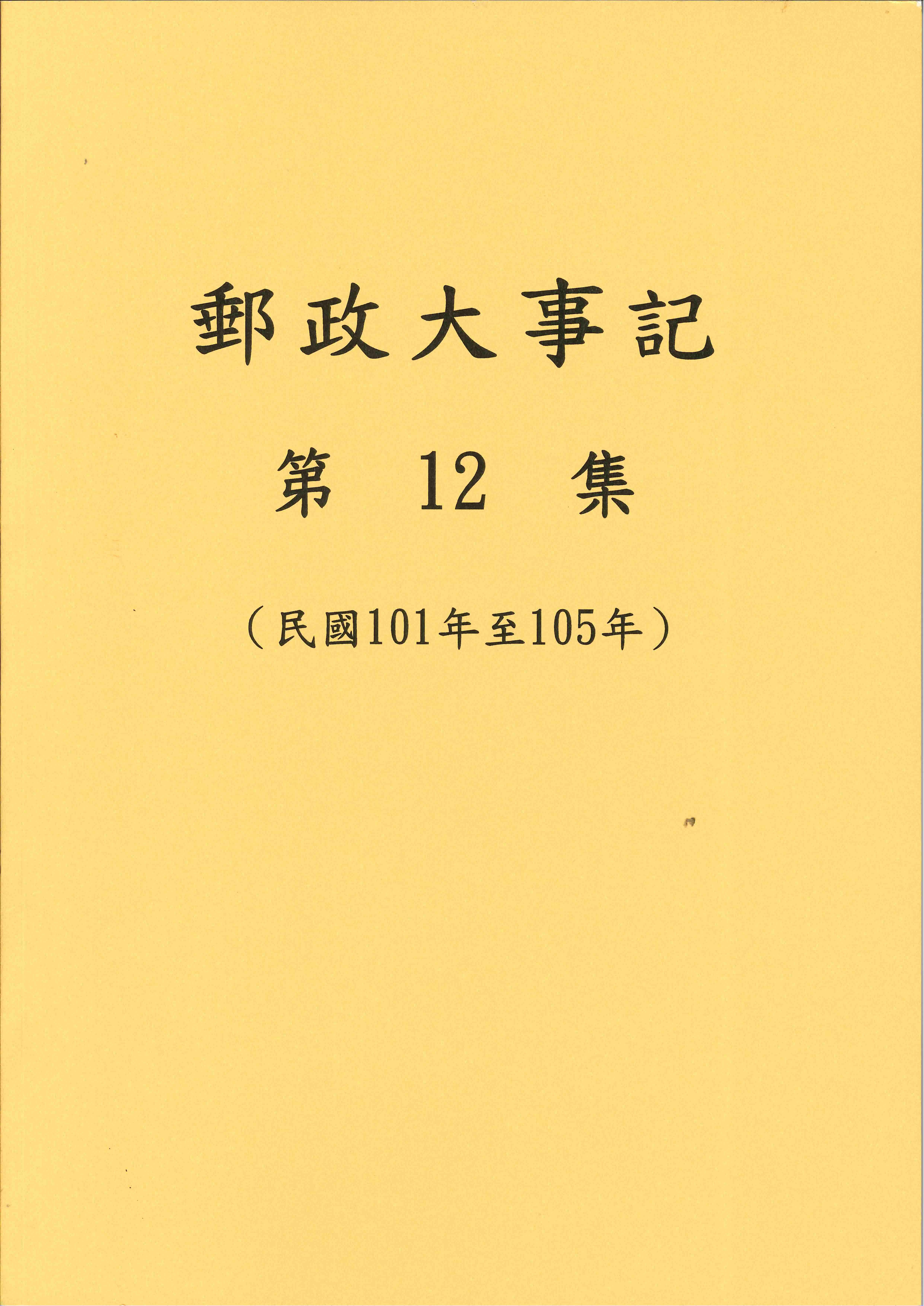 郵政大事記─第12集〈民國101年至105年〉