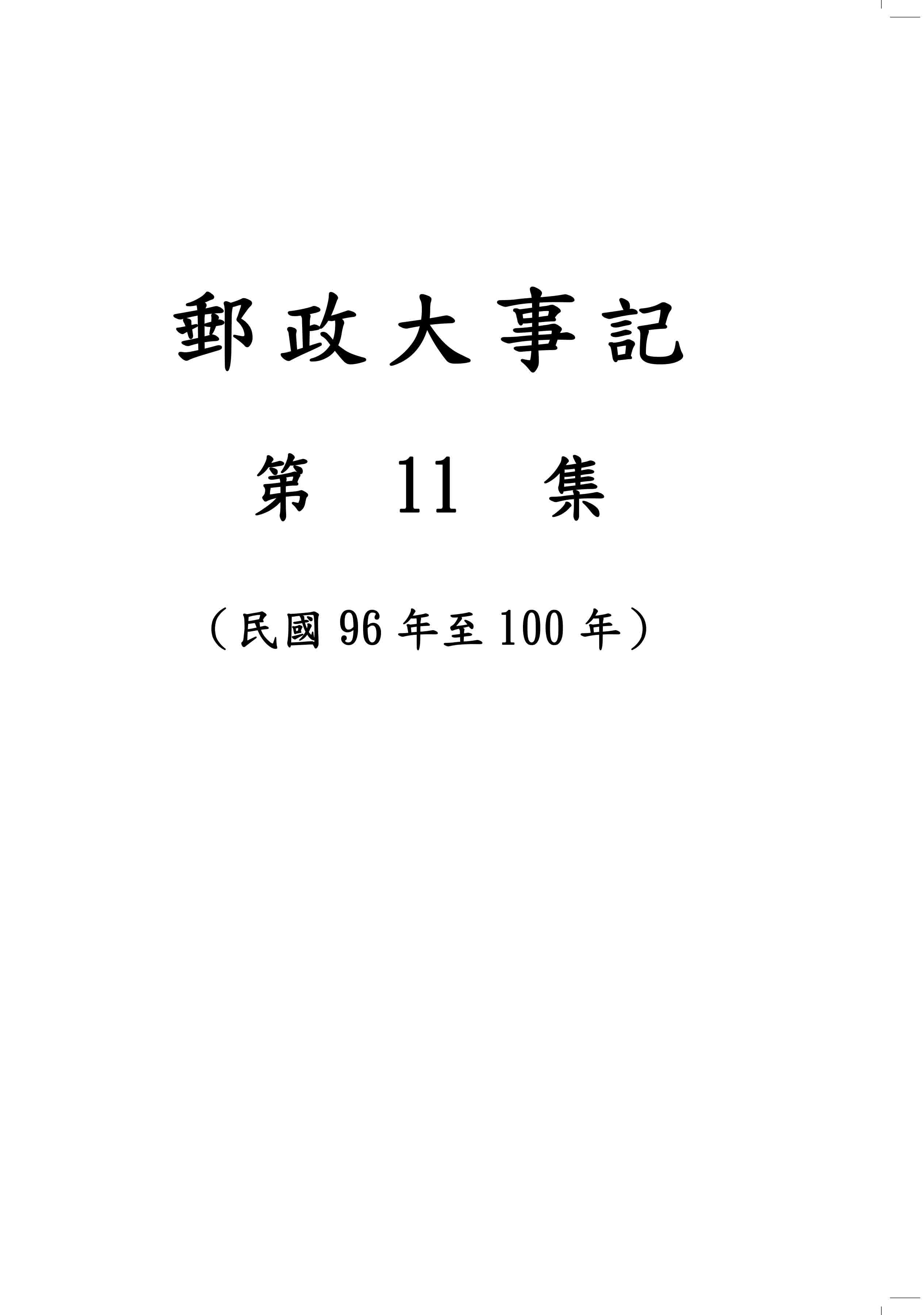 郵政大事記─第11集〈民國96年至100年〉
