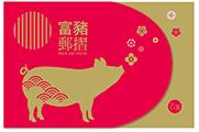 富豬郵摺<!--臺北2008第21屆亞洲國際郵展回顧-->