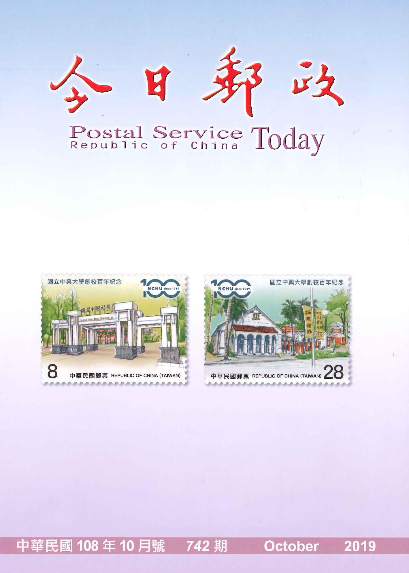 今日郵政第742期(10810)