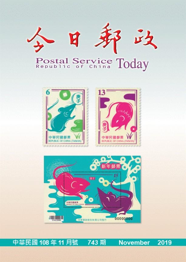 今日郵政第743期(10811)