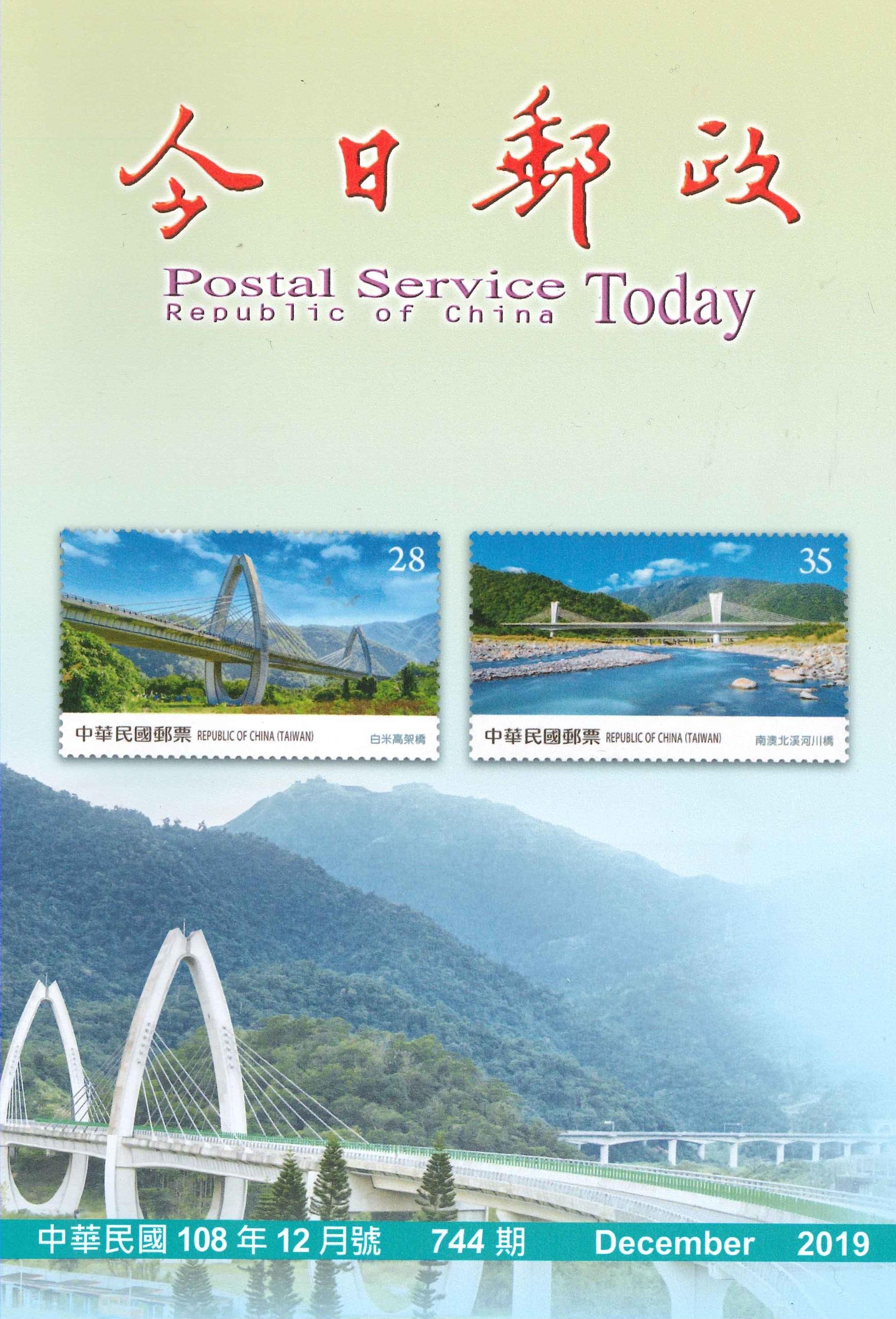 今日郵政第744期(10812)