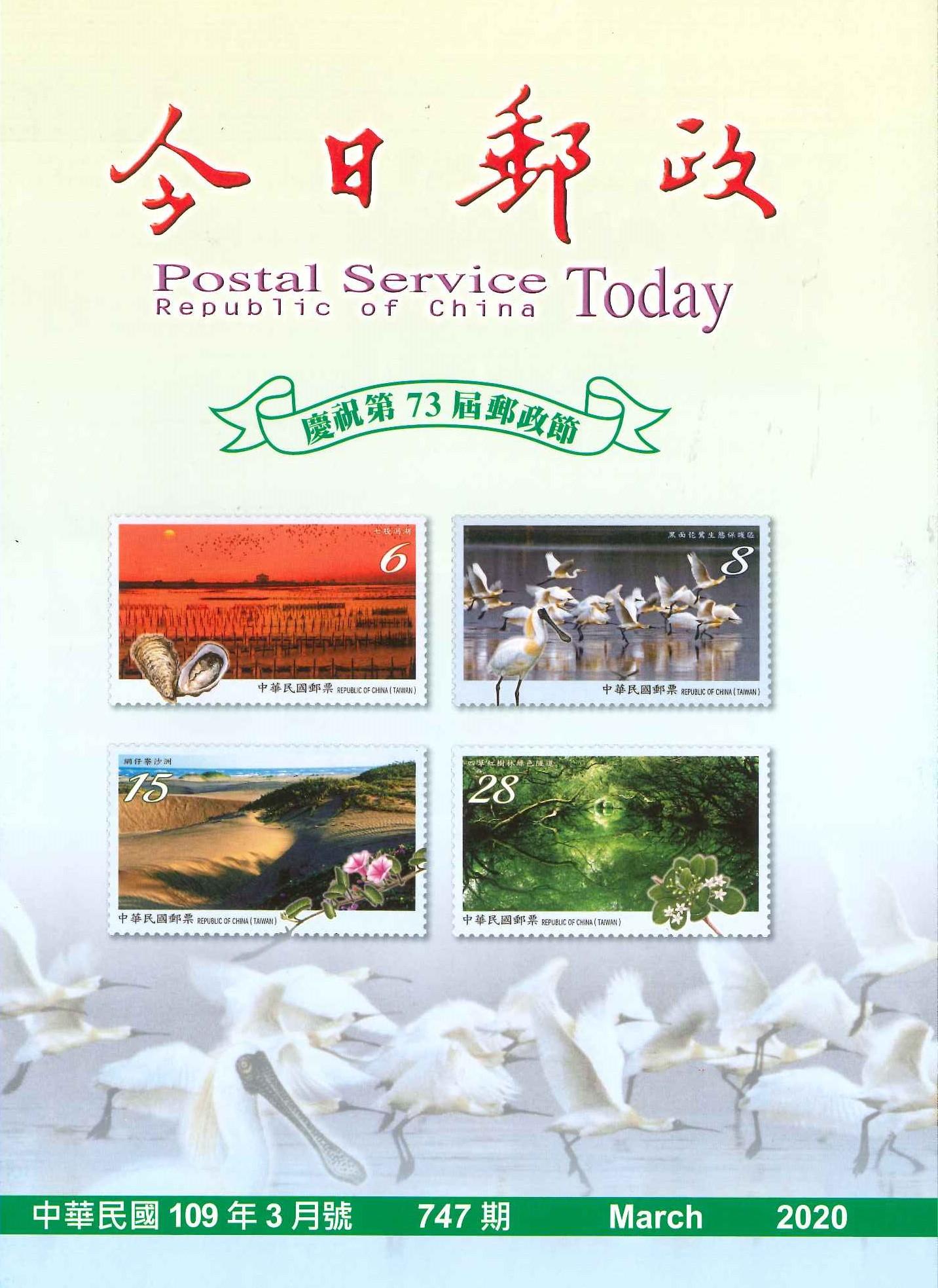 今日郵政第747期(10903)