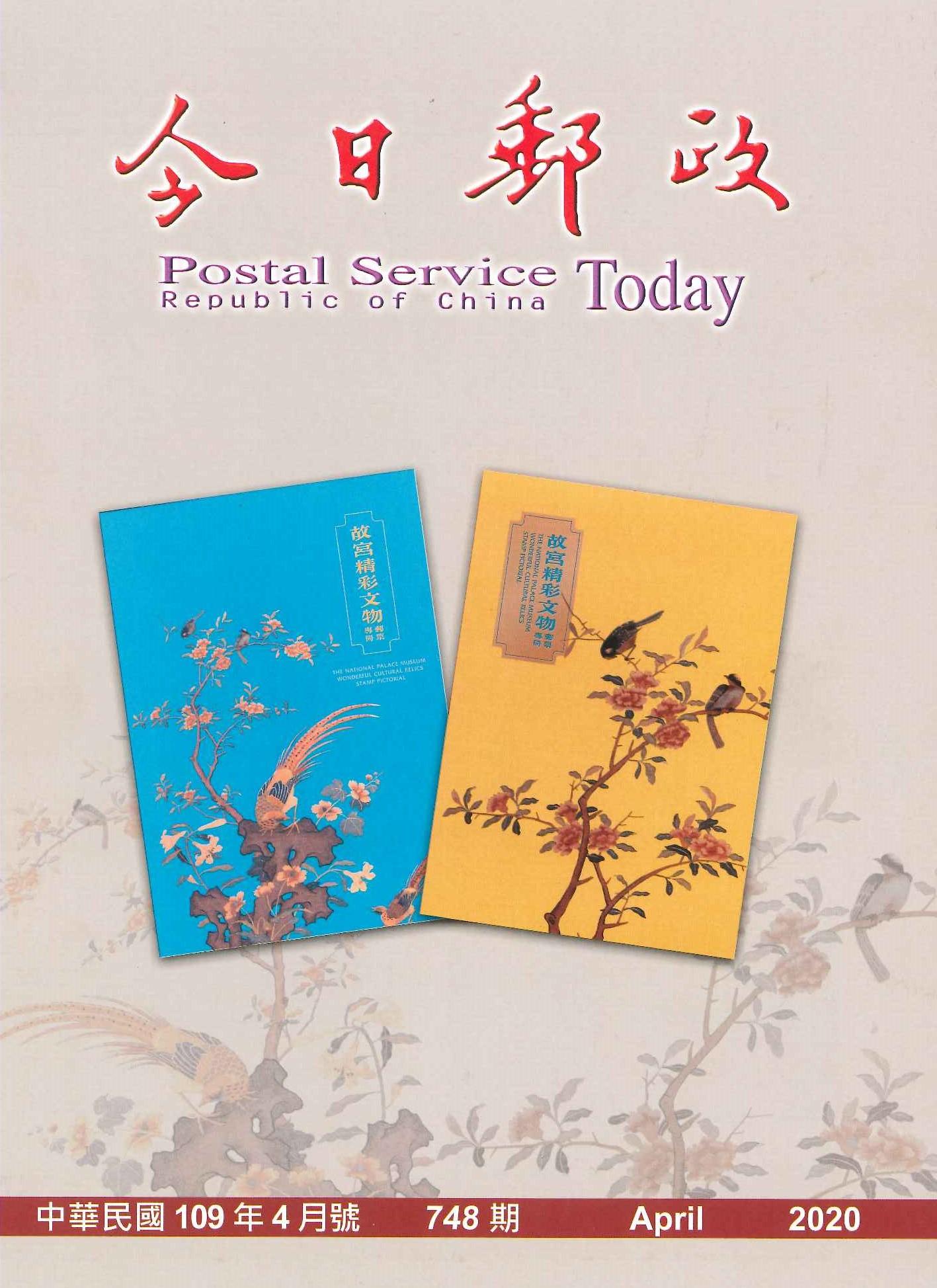 今日郵政第748期(10904)