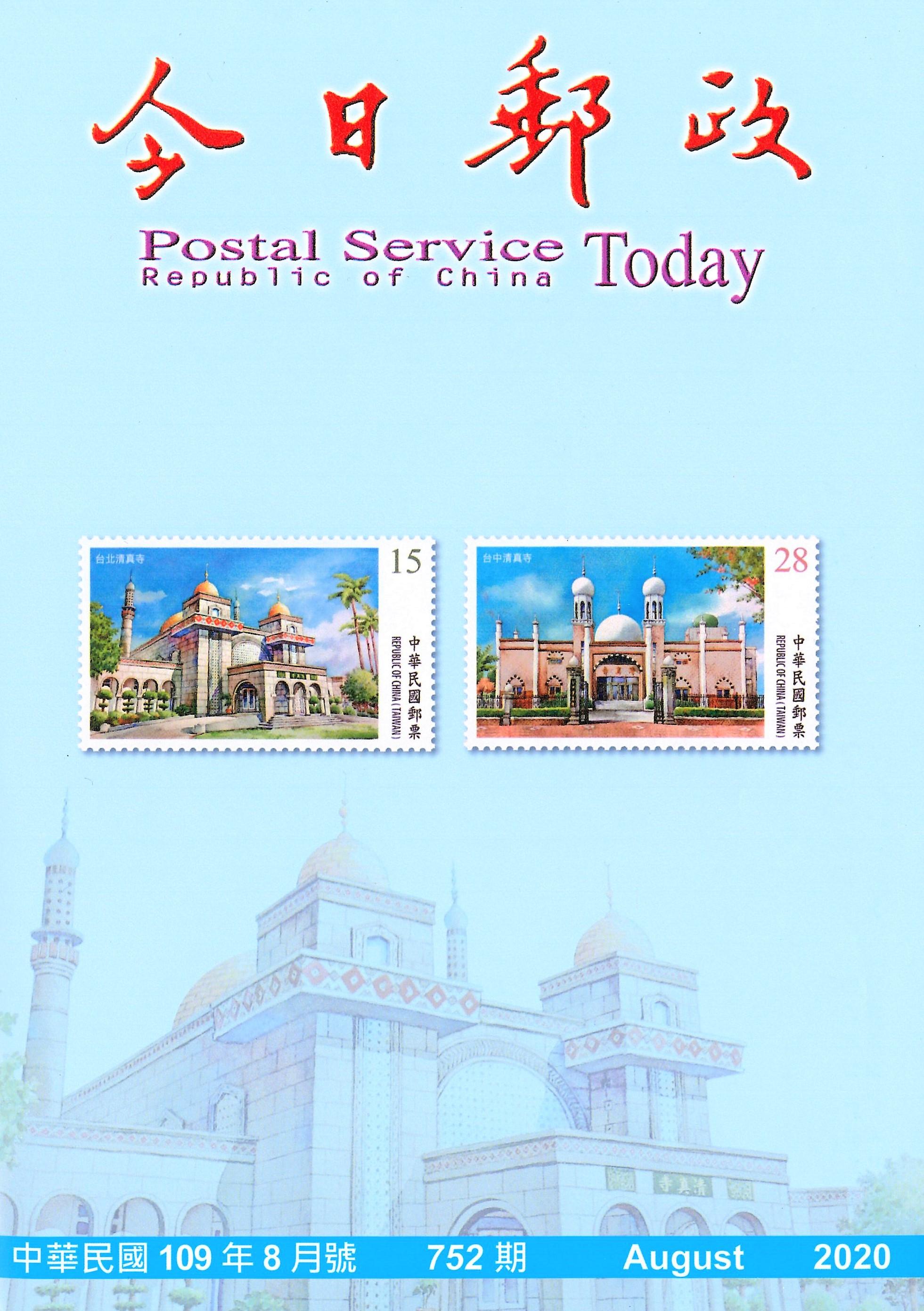 今日郵政第752期(109年8月)