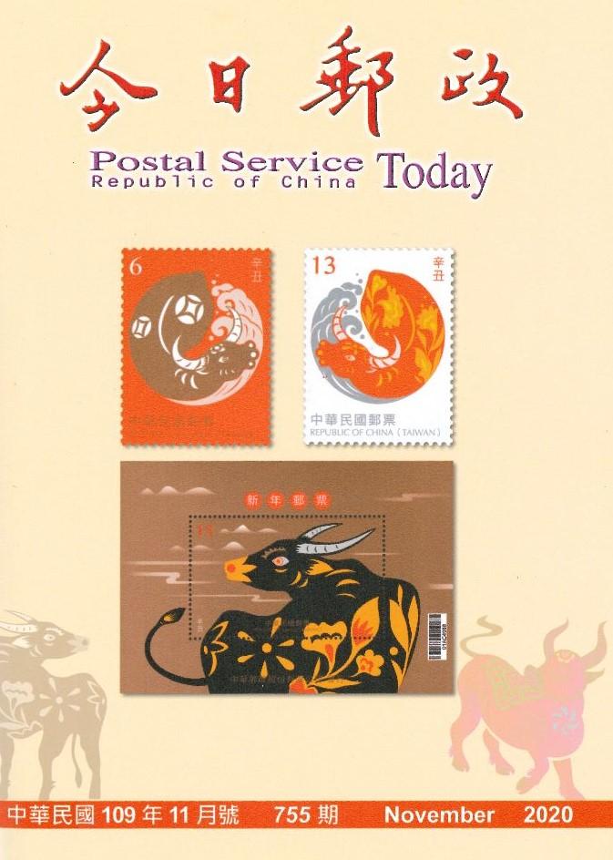 今日郵政第755期(109年11月)