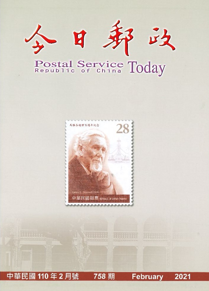 Postal Service Today No.758