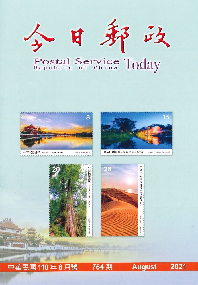 今日郵政第764期(110年8月)