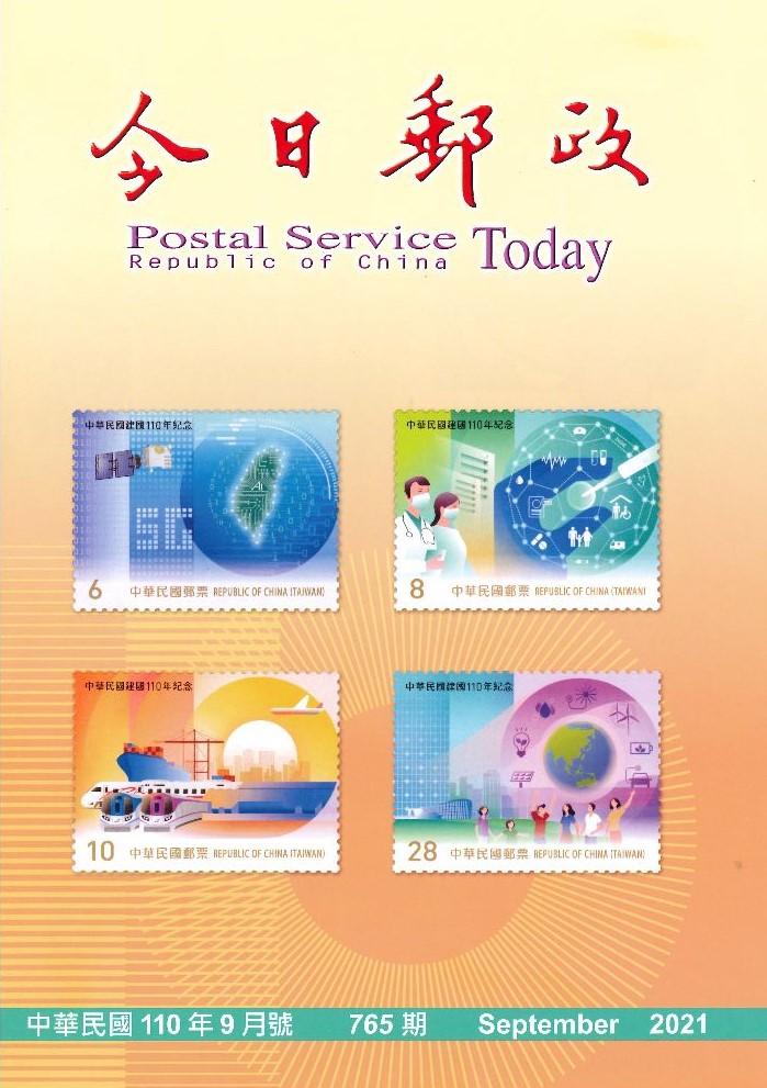 今日郵政第765期(110年9月)