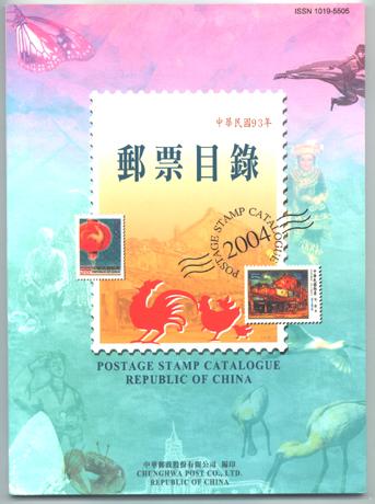 中華民國九十三年郵票目錄