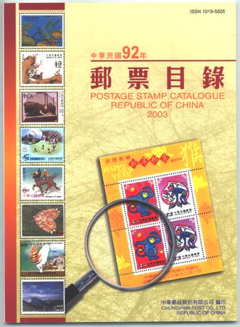 中華民國九十二年郵票目錄