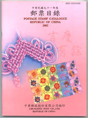 中華民國九十一年郵票目錄